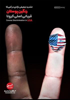 پوستر/ تشدید تبعیض نژادی در آمریکا / رنگین پوستان قربانی اصلی کرونا