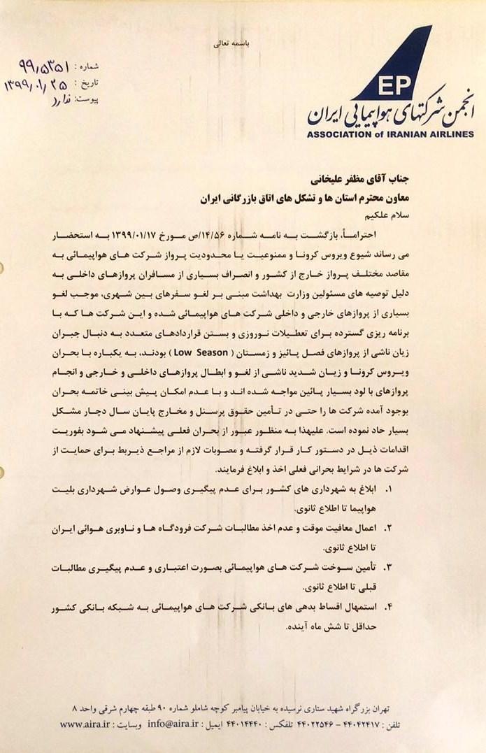 ویروس کرونا , شرکتهای هواپیمایی , انجمن شرکتهای هواپیمایی ایران ,