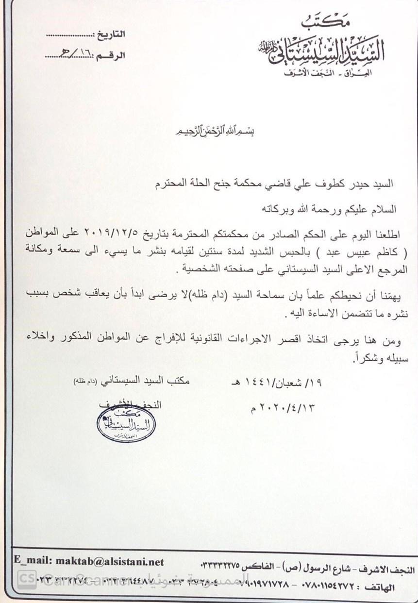 کشور عراق , آیتالله العظمی سید علی سیستانی ,