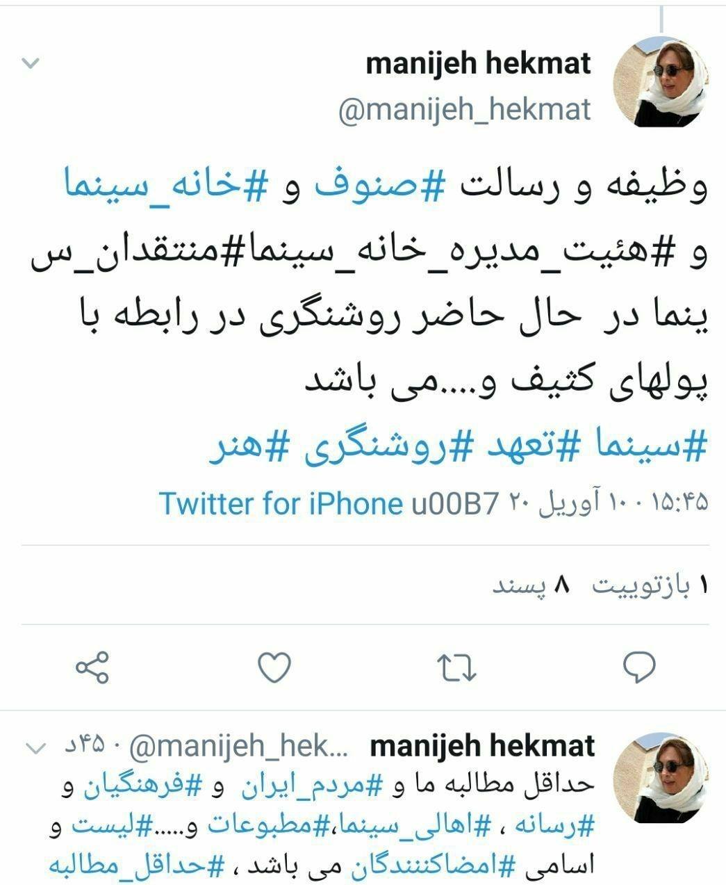 سینما , سینمای ایران , خانه سینما ی ایران , سازمان امور سینمایی و سمعی و بصری ,
