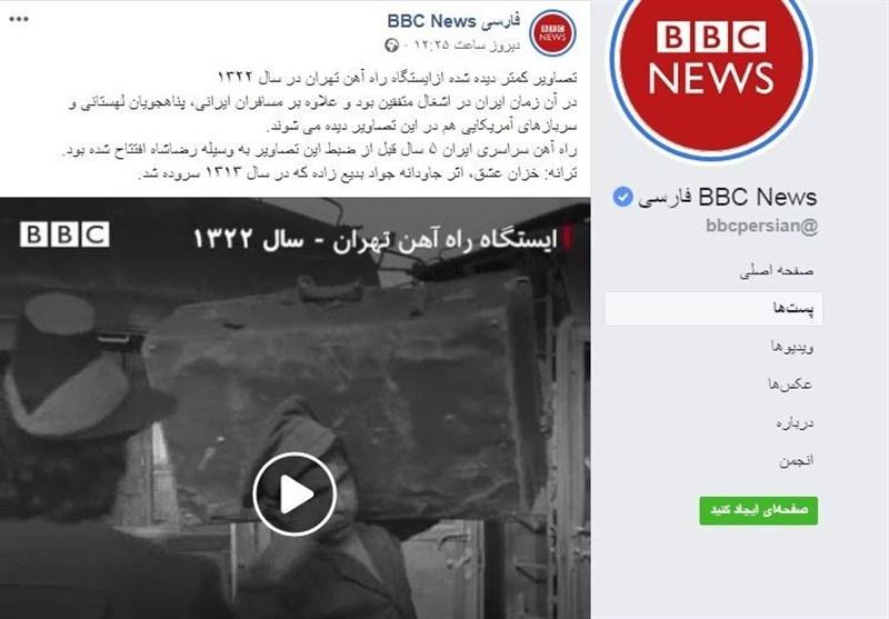 گزارش| بیبیسی و انتشار سندی که یادآور تجاوز متفقین و انگلیس است!