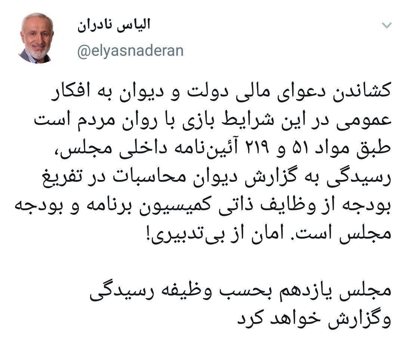 دیوان محاسبات کشور , الیاس نادران , بانک مرکزی , دولت دوازدهم جمهوری اسلامی ایران ,