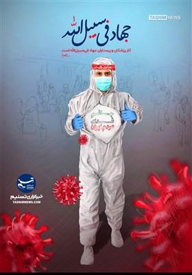 تصویرسازی/ جهاد فی سبیل الله کار پزشکان و پرستاران