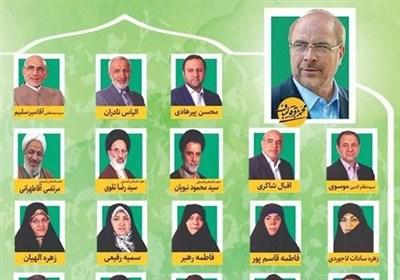 اقدامات منتخبان تهران قبل از ورود به مجلس