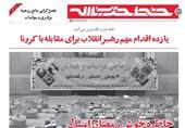 خط حزبالله 232  خاطره خوش رمضان امسال
