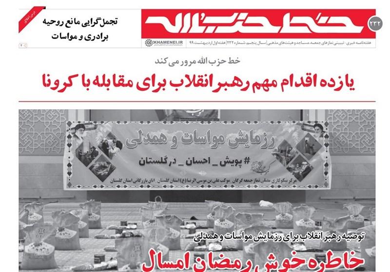 خط حزبالله 232| خاطره خوش رمضان امسال