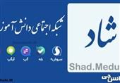 """نرم افزار آموزش مجازی """"شاد"""" غمی مضاعف بر دل محرومان سیستان و بلوچستان!"""