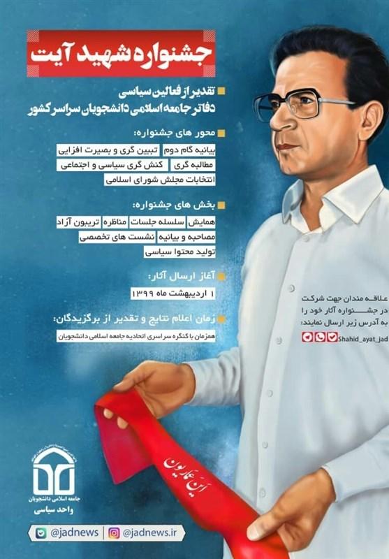 اتحادیه جامعه اسلامی دانشجویان ,