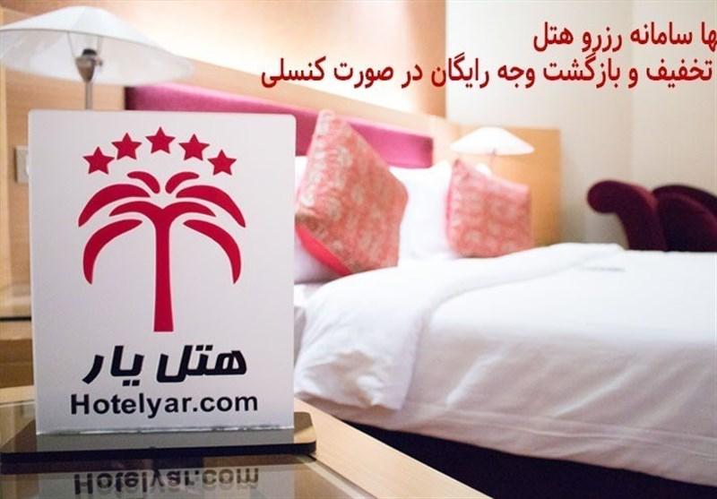 شروع مجدد رزرو هتل های ایران در هتل یار