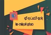 برنامههای اختصاصی رادیو گفتوگو برای انتخابات ریاست جمهوری سیزدهم