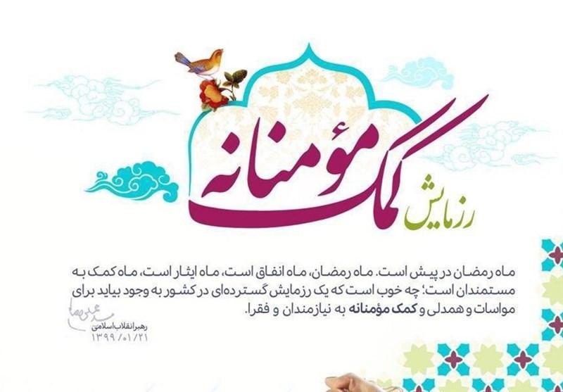 اصفهان| مرکز تولید و نشر دیجیتال انقلاب اسلامی با پویش «کمک مومنانه» به یاری نیازمندان آمد