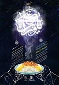 هیئات مذهبی در ماه رمضان بیش از 12 میلیون پرس غذا در 110 نقطه کشور توزیع میکنند
