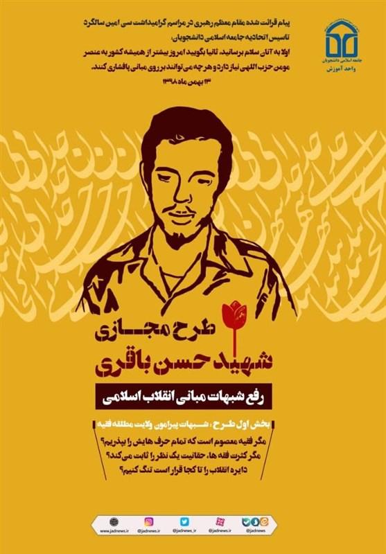اتحادیه جامعه اسلامی دانشجویان , تشکلهای دانشجویی ,