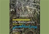 نمایشگاه «اسماء الحسنی» مجازی شد