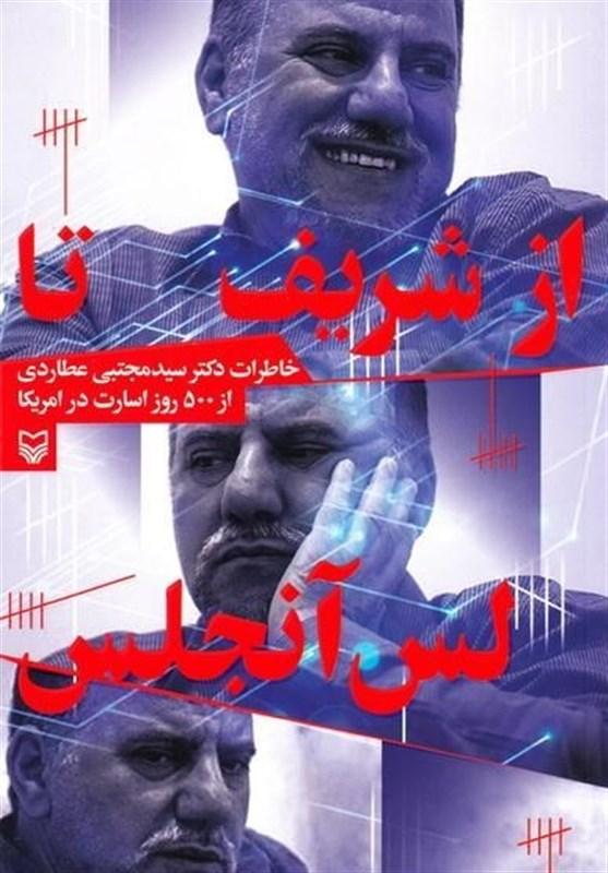 از شریف تا لس آنجلس خاطرات دکتر مجتبی عطاردی