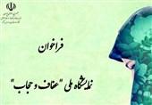 فراخوان نمایشگاه ملی «عفاف و حجاب» منتشر شد