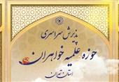 ثبتنام حوزههای علمیه خواهران تهران آغاز شد