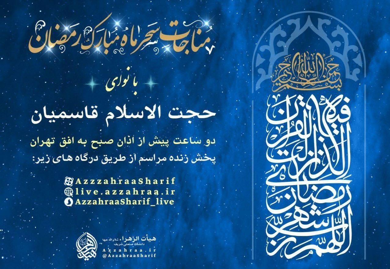 دانشگاه صنعتی شریف , ویروس کرونا , ماه مبارک رمضان ,