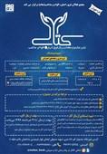 برگزاری نخستین جشنواره کتاب سال مجمع فرق، ادیان و مذاهب