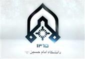 دانشگاه جامع امام حسین (ع) در مقطع کارشناسی ارشد دانشجو می پذیرد