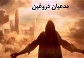 مدعیان پیامبری در دوران حیات حضرت محمد (ص)