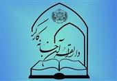 ثبتنام آموزشهای مجازی کوتاهمدت قرآن ویژه کارگران