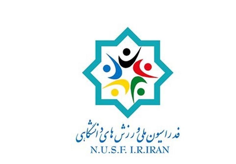 پیشنهاد ایران به فیزو تایید شد؛ سن ورزشکاران حاضر در یونیورسیاد 2021 یک سال افزایش یافت