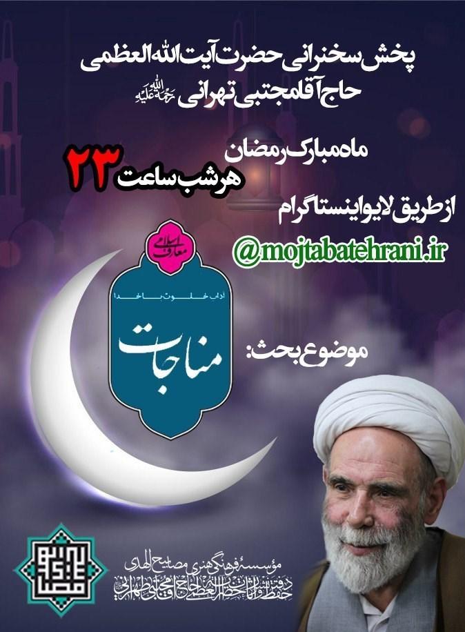 ماه مبارک رمضان , ماه شعبان ,