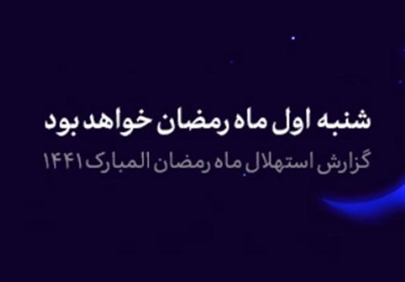گزارش استهلال ماه مبارک رمضان/ فردا اول رمضان است