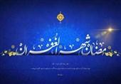 رمضانی متفاوت در استان قزوین / برگزاری محافل مذهبی در بستر فضای مجازی + جدول مراسمها و اوقات شرعی