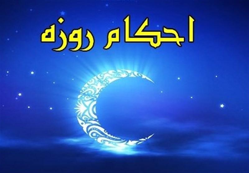 احکام ماه رمضان | آیا بخار حمام مبطل روزه است؟