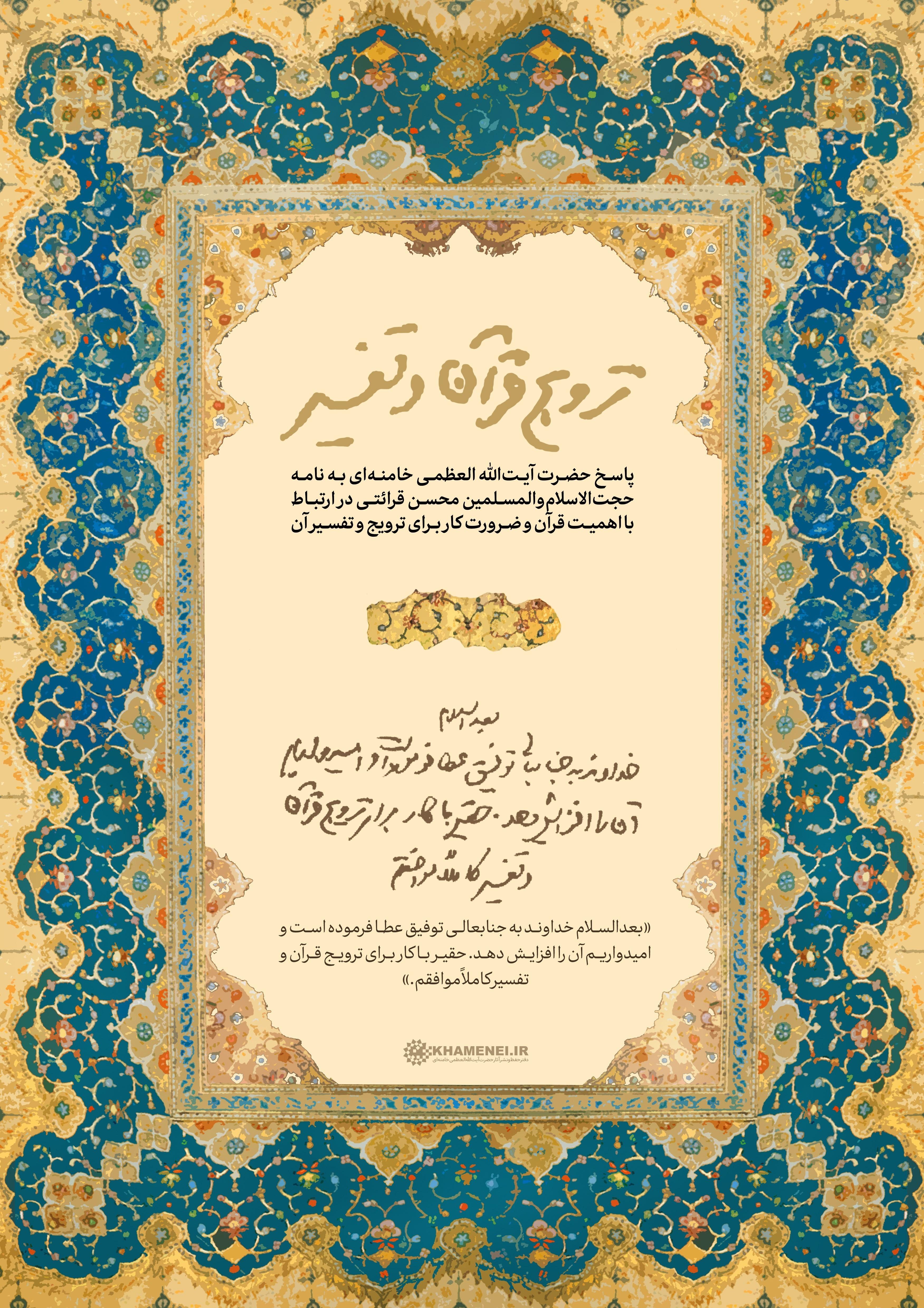 امام خامنهای , محسن قرائتی , ماه مبارک رمضان , تفسیر قرآن ,