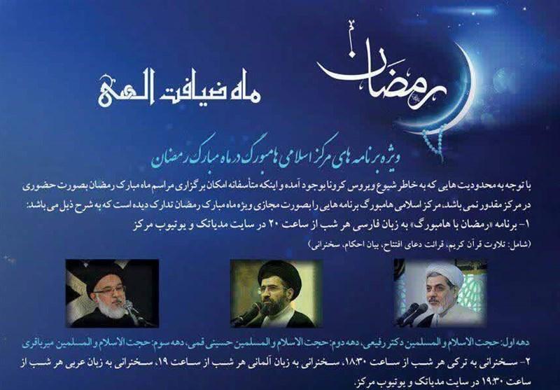 برنامههای مرکز اسلامی هامبورگ در ماه رمضان/ دومین دورۀ مجازی مسابقات اروپایی تلاوت قرآن