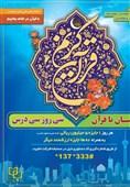 """برگزاری مسابقه مجازی """"رمضان با قرآن"""""""