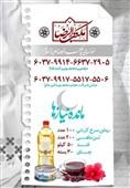 عزم مکتبالرضاییها برای کمک به نیازمندان در ماه مبارک رمضان + فیلم