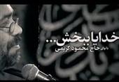 """نماهنگ  """"خدایا ببخش"""" با نوای محمود کریمی"""