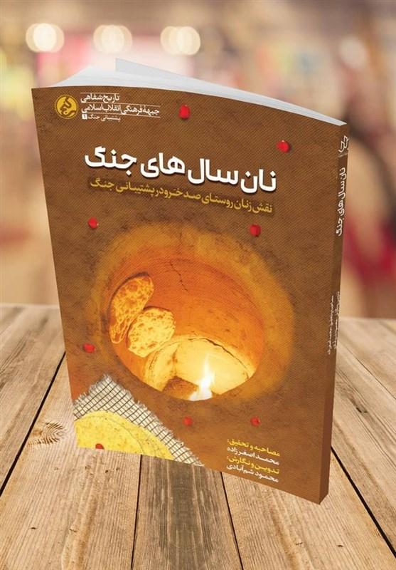 داستان زنانی که نان نداشتند، اما «نان سالهای جنگ» را میپختند