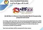 هندبال ساحلی قهرمانی جهان به تعویق افتاد