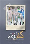 «گذر از مه» مستندی با 10 سوژه مختلف درباره کرونا/ تصویری از فرشتههای پنهان در پشت ماسک