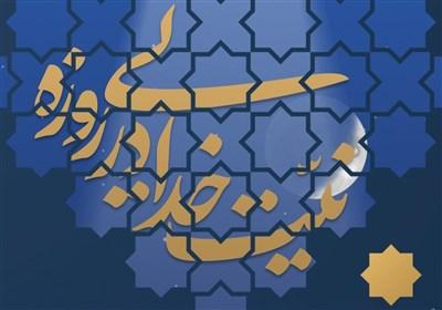 مواعظ رمضانی رهبر انقلاب  «نیت خدایی در روزه»+عکس