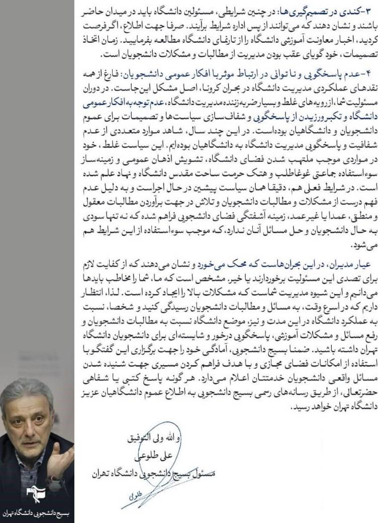 دانشگاه تهران , بسیج دانشجویی , ویروس کرونا ,