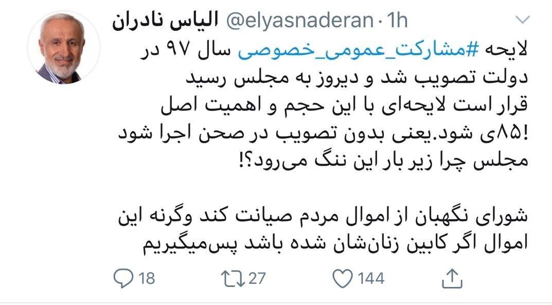 الیاس نادران , مجلس شورای اسلامی ایران ,