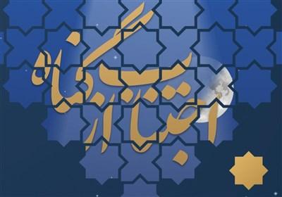 مواعظ رمضانی رهبر انقلاب  «اجتناب از گناه»+عکس