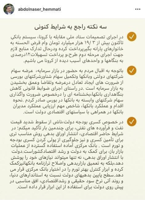 عبدالناصر همتی | همتی , بانک مرکزی , ویروس کرونا ,