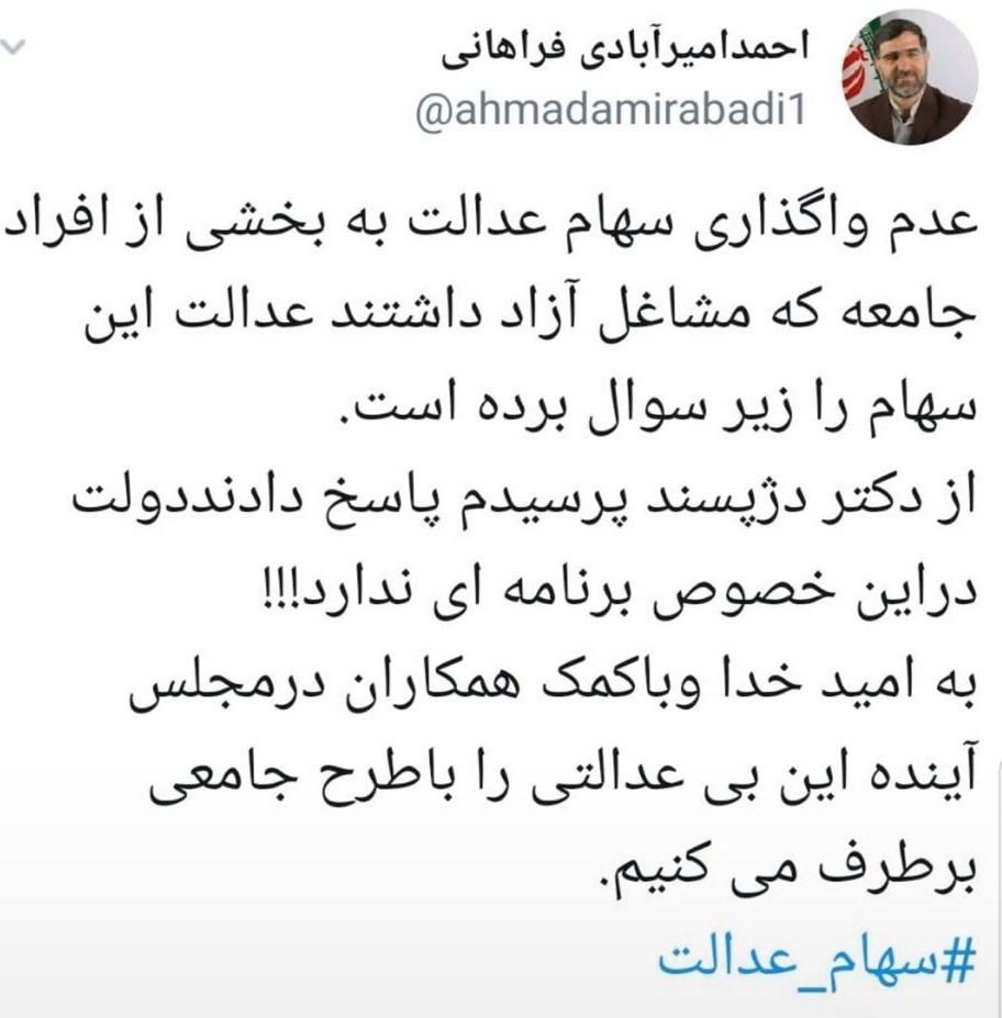 سهام عدالت , بازار سرمایه , مجلس شورای اسلامی ایران ,