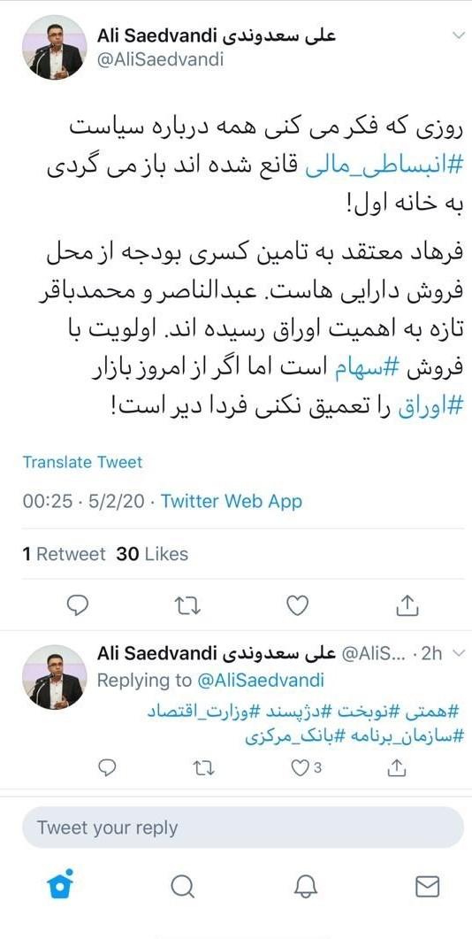 عبدالناصر همتی | همتی , بانک مرکزی , سیاستهای پولی و بانکی , بودجه 99 , ویروس کرونا ,