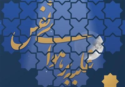 مواعظ رمضانی رهبر انقلاب «غلبه بر هوای نفس» + عکس