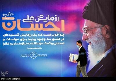 رزمایش ملی احسان - شیراز