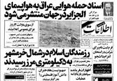 گزارش تاریخ| بازخوانی یک واقعیت پس از 4 دهه؛ چه کسی وزیرخارجه الجزایر را در ایران کشت؟