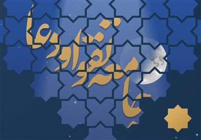 مواعظ رمضانی رهبر انقلاب «جامعه تقوا و دعا» + عکس